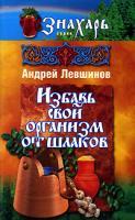 Андрей Левшинов Избавь свой организм от шлаков 5-94946-226-2