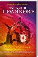 Полякова Татьяна Эксклюзивный мачо 978-5-699-81899-0