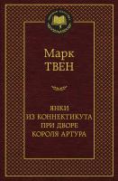 Марк Твен Янки из Коннектикута при дворе короля Артура 978-5-389-14986-1