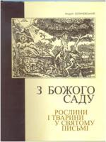 Топачевський Андрій З Божого саду 978-966-010-557-7