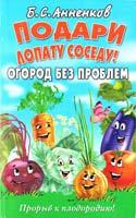 Анненков Борис Подари лопату соседу! Огород без проблем. Прорыв к плодородию 978-5-9567-0261-1