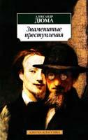 Дюма Александр Знаменитые преступления 978-5-9985-1123-3