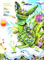 Ковальчук Вікторія Про фею Дорофею : маленькі оповідки для маленьких дітей 978-617-629-050-6