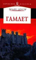 Шекспір Вільям Гамлет 966-500-064-0