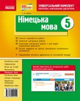 Корінь С.М. Німецька мова. 5 клас. Контроль навчальних досягнень: універсальний комплект