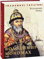 Ричка Володимир Володимир Мономах 978-966-03-8956-4