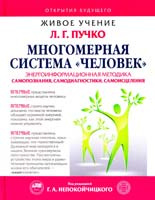 Пучко Людмила Многомерная система «Человек» 978-5-17-084292-6