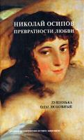 Николай Осипов Превратности любви 5-98628-043-1