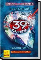 Сміт Роланд Кехіли проти Весперів. Незламний 978-617-09-2352-3
