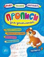 Леонова Н. С., Конобевська О. О. Прописи для дошкільнят. Мавпочка 978-966-284-523-5
