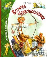 Генрі О. Вождь Червоношкірих 978-617-526-227-6