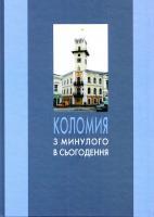 Монолатій Іван, Савчук Микола та інші Коломия з минулого в сьогодення 978-966-668-379-6