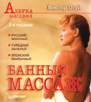 Огуй Виктор Банный массаж 978-5-388-00515-1