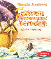 Дев'ятко Наталія Скарби Примарних островів. Книга 1. Карта і компас 978-966-10-0066-6