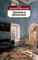 Домбровский Юрий Хранитель древностей 978-5-389-12630-5