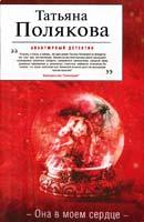Полякова Татьяна Она в моем сердце 978-5-699-62647-2