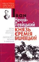 Нечуй-Левицький Іван Князь Єремія Вишневецький 966-661-728-5