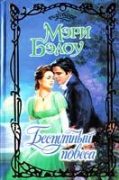 Бэлоу Мэри Беспутный повеса 5-17-012420-1