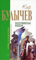 Кир Булычев Подземелье ведьм 5-699-12333-9