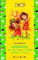 Андрусяк Іван Сорокопуди, або Як Ліза і Стефа втекли з дому 978-966-2909-43-2