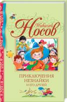 Носов Николай Приключения Незнайки и его друзей 978-5-389-00155-8