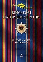 Карпов Віктор Військові нагороди України 978-617-516-026-8