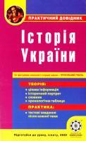 Тетяна Земерова, Ірина Скирда Історія України 978-617-686-325-0