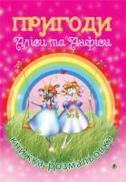 Юніцька Наталія Миколаївна Пригоди Аліси та Анфіси. Книжка-розмальовка 978-966-10-0021-5
