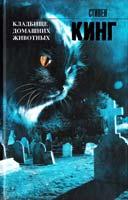 Кинг Стивен Кладбище домашних животных 978-5-17-077086-1