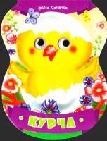 Сонечко Ірина Курча. (картонка) 978-617-690-256-0