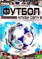 Шаповалов Д. Футбол. Клуби світу 978-966-2619-28-7