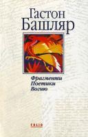 Башляр Г. Фрагменти Поетики Вогню 966-03-2259-3