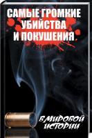 Кулаков Анатолій Самые громкие убийства и покушения в мировой истории 978-966-942-691-8