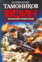 Александр Тамоников Признание моджахеда 978-5-699-35248-7