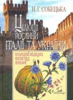 Собецька Наталія Цілющі рослини Італії та України 978-966-7575-79-3
