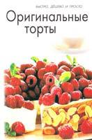 Автор-составитель Елена Смаковец Оригинальные торты 978-966-12-0143-8