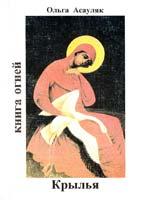 Асауляк Ольга Книга Огней. Крылья 5-87237-086-5