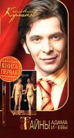 Андрей Курпатов Тайны Адама и Евы. Книга 1 978-5-373-02195-1