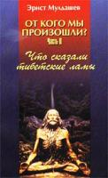 Эрнст Мулдашев От кого мы произошли? Часть II. Что сказали тибетские ламы 5-94736-022-5, 5-7654-2598-4, 5-224-04124-4