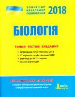 Л. І. Прокопенко, О. А. Спрягайло, О. В. Спрягайло Біологія. Типові тестові завдання 978-966-178-851-9