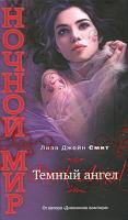 Лиза Джейн Смит Темный ангел 978-5-699-41748-3