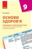 Тагліна О.В. Основи здоров'я. 9 клас. Календарно-тематичний план з урахуванням компетентнісного потенціалу предмета