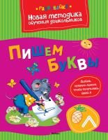 Земцова Ольга Пишем буквы 978-5-389-04001-4