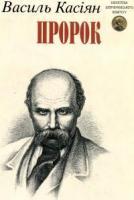 Касіян Василь Пророк 966-01-0395-6