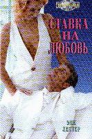 Лестер Э. Ставка на любовь: Роман (пер. с англ.) 5-7024-1673-2