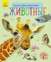 Каспарова Юлія Энциклопедия дошкольника. Животные