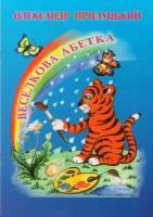 Прилуцький Олександр Веселкова абетка 978-966-2545-03-6