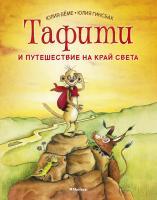 Бёме Юлия Тафити и путешествие на край света 978-5-389-16798-8