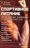 М. Батырев, Т. Батырева Спортивное питание 5-469-00616-6