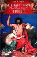 Кун Микола Легенди і міфи Стародавньої Греції 978-966-03-4187-6